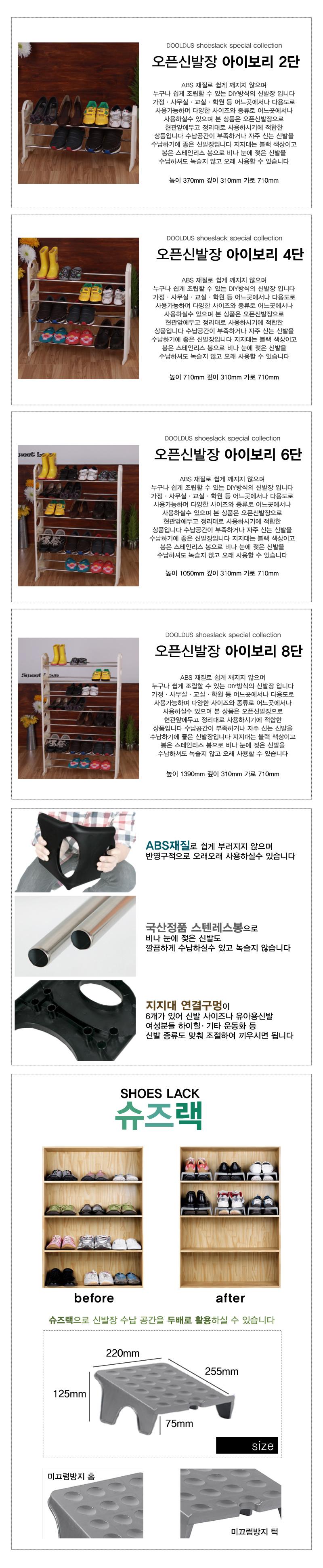 신발장,신발정리대,신발보관,신발수납,LG
